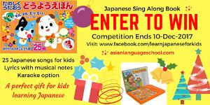 Japanese Sing Along Picture Book