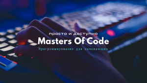 Masters Of Code